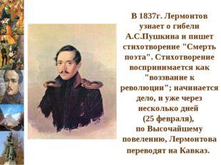 """В 1837г. Лермонтов узнает о гибели А.С.Пушкина и пишет стихотворение """"Смерть"""