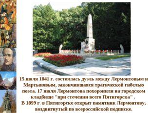 15 июля 1841 г. состоялась дуэль между Лермонтовым и Мартыновым, закончившаяс