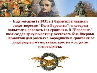 """Еще юношей (в 1831 г.) Лермонтов написал стихотворение """"Поле Бородина"""", в кот"""
