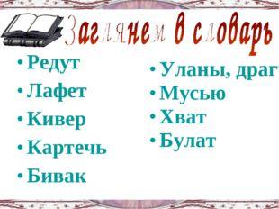 Редут Лафет Кивер Картечь Бивак Уланы, драгуны Мусью Хват Булат