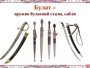 Булат – оружие булатной стали, сабля
