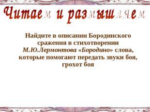 Найдите в описании Бородинского сражения в стихотворении М.Ю.Лермонтова «Бор