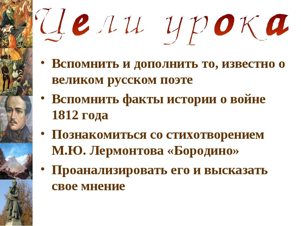 Вспомнить и дополнить то, известно о великом русском поэте Вспомнить факты ис...