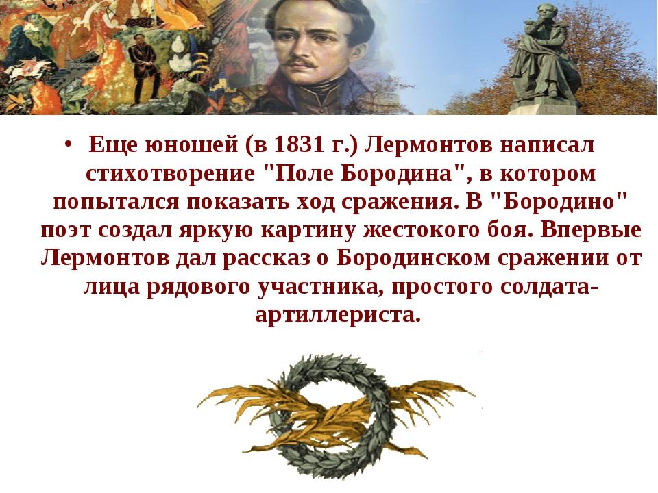 """Еще юношей (в 1831 г.) Лермонтов написал стихотворение """"Поле Бородина"""", в кот..."""