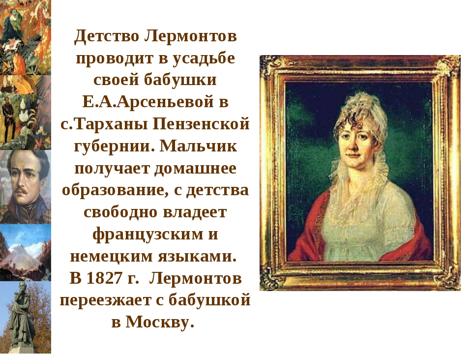 Детство Лермонтов проводит в усадьбе своей бабушки Е.А.Арсеньевой в с.Тарханы...