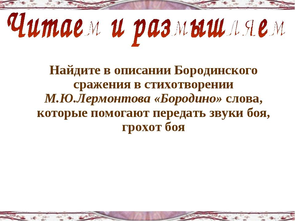 Найдите в описании Бородинского сражения в стихотворении М.Ю.Лермонтова «Бор...