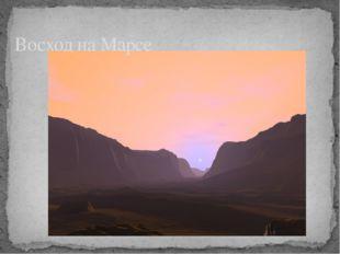 Восход на Марсе