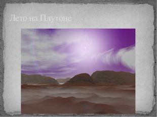 Лето на Плутоне