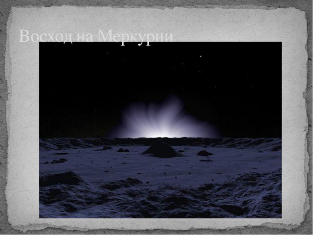 Восход на Меркурии
