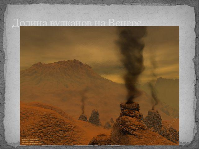 Долина вулканов на Венере