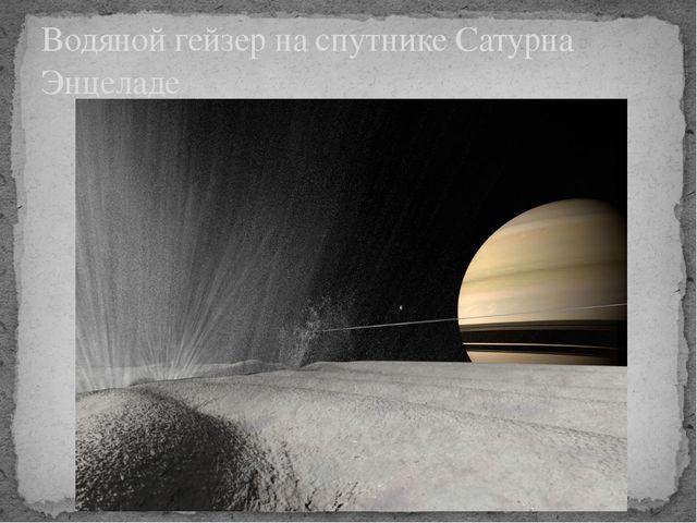 Водяной гейзер на спутнике Сатурна Энцеладе