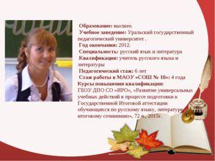 Образование: высшее. Учебное заведение: Уральский государственный педагогиче