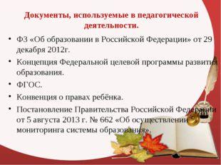 ФЗ «Об образовании в Российской Федерации» от 29 декабря 2012г. Концепция Фед