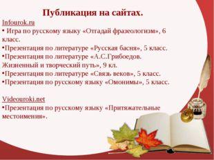 Публикация на сайтах. Infourok.ru Игра по русскому языку «Отгадай фразеологиз