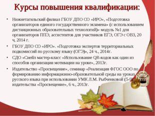 Курсы повышения квалификации: Нижнетагильский филиал ГБОУ ДПО СО «ИРО», «Подг