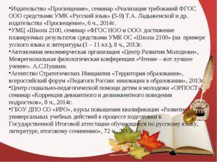Издательство «Просвещение», семинар «Реализация требований ФГОС ООО средствам