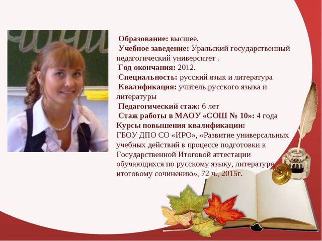 Образование: высшее. Учебное заведение: Уральский государственный педагогиче...
