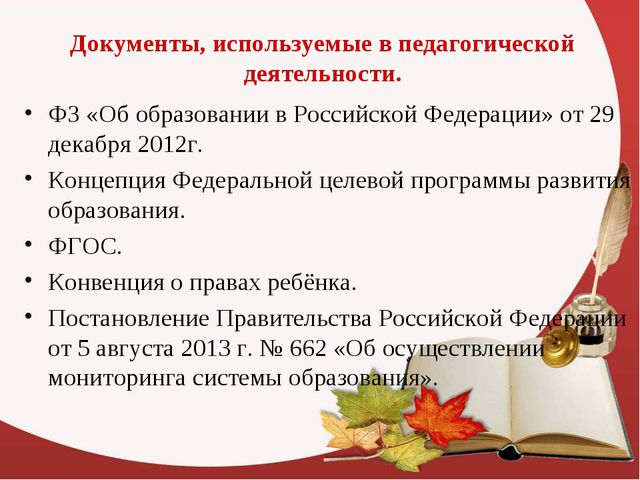 ФЗ «Об образовании в Российской Федерации» от 29 декабря 2012г. Концепция Фед...