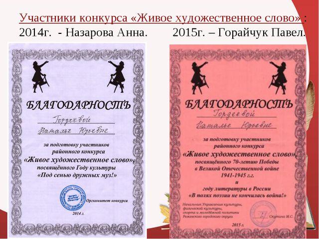 Участники конкурса «Живое художественное слово» : 2014г. - Назарова Анна. 201...
