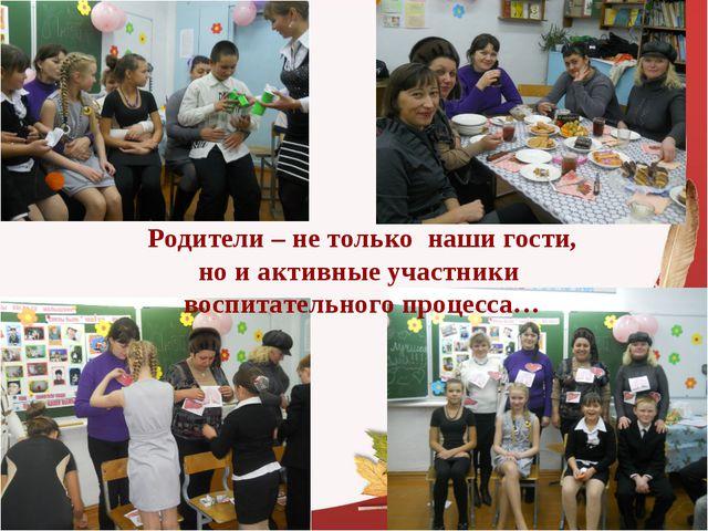 Родители – не только наши гости, но и активные участники воспитательного проц...