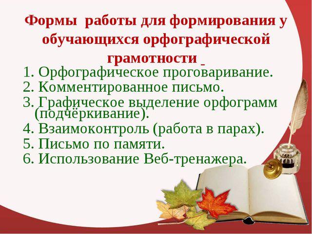 Формы работы для формирования у обучающихся орфографической грамотности 1. Ор...