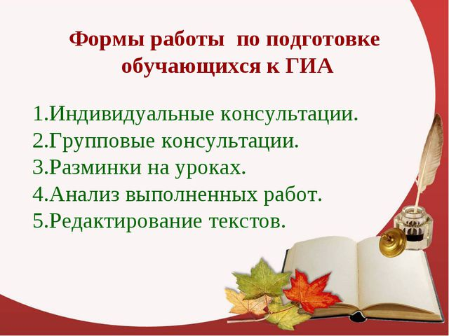 Формы работы по подготовке обучающихся к ГИА Индивидуальные консультации. Гру...