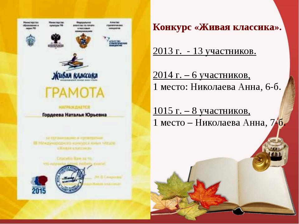 Конкурс «Живая классика». 2013 г. - 13 участников. 2014 г. – 6 участников, 1...