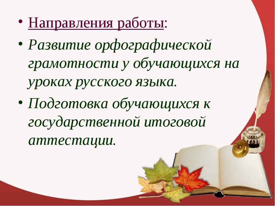 Направления работы: Развитие орфографической грамотности у обучающихся на уро...