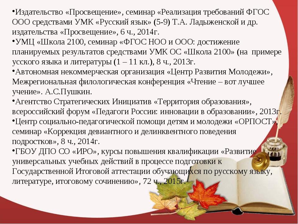 Издательство «Просвещение», семинар «Реализация требований ФГОС ООО средствам...