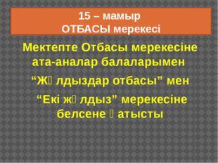 15 – мамыр ОТБАСЫ мерекесі Мектепте Отбасы мерекесіне ата-аналар балаларымен