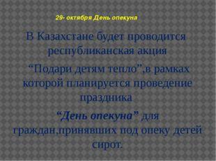 29- октября День опекуна В Казахстане будет проводится республиканская акция