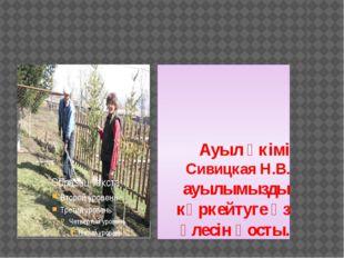 Ауыл әкімі Сивицкая Н.В. ауылымызды көркейтуге өз үлесін қосты.