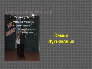 Аталар сөзі-тәрбие көзі Семья Лукьяновых