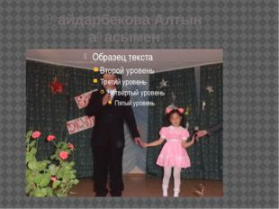 Қайдарбекова Алтын ағасымен