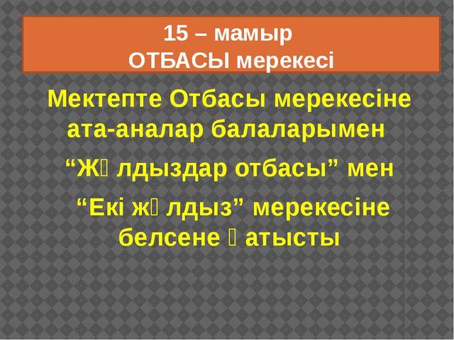 15 – мамыр ОТБАСЫ мерекесі Мектепте Отбасы мерекесіне ата-аналар балаларымен...