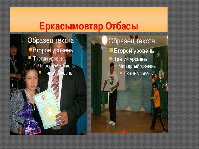 Еркасымовтар Отбасы