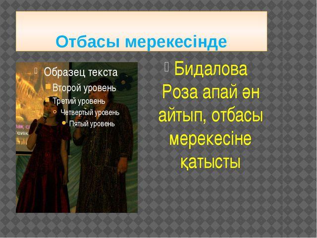 Отбасы мерекесінде Бидалова Роза апай ән айтып, отбасы мерекесіне қатысты
