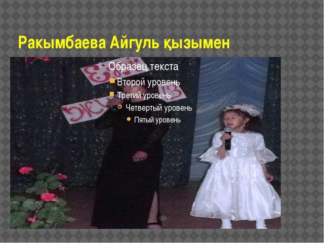 Ракымбаева Айгуль қызымен