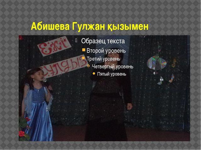 Абишева Гулжан қызымен