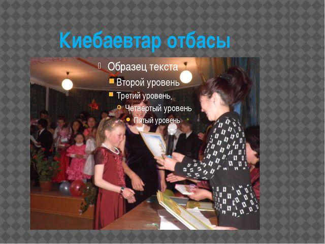 Киебаевтар отбасы
