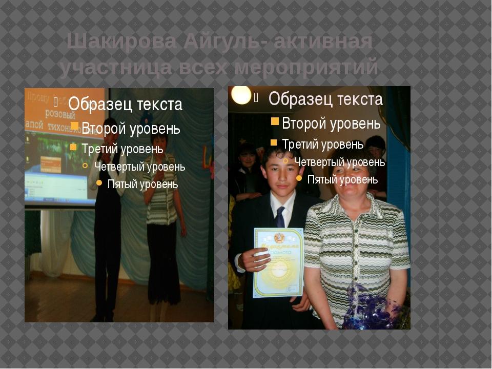 Шакирова Айгуль- активная участница всех мероприятий