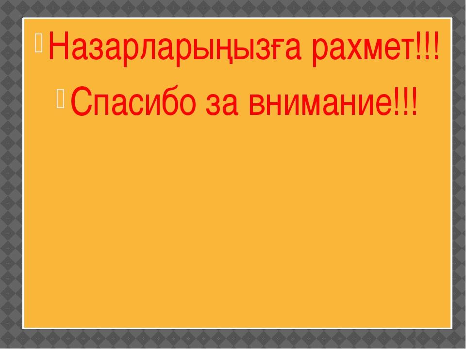 Назарларыңызға рахмет!!! Спасибо за внимание!!!
