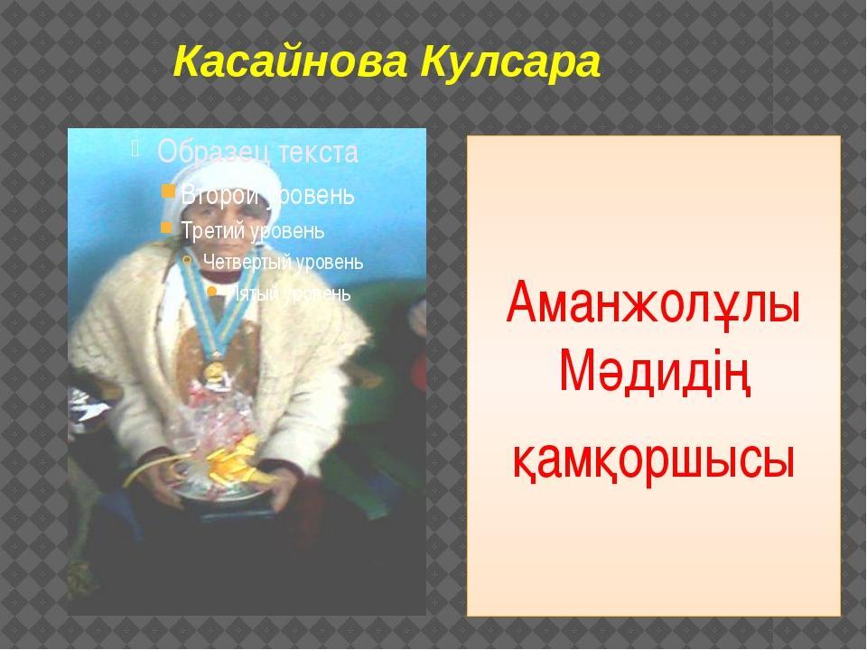 Касайнова Кулсара Аманжолұлы Мәдидің қамқоршысы