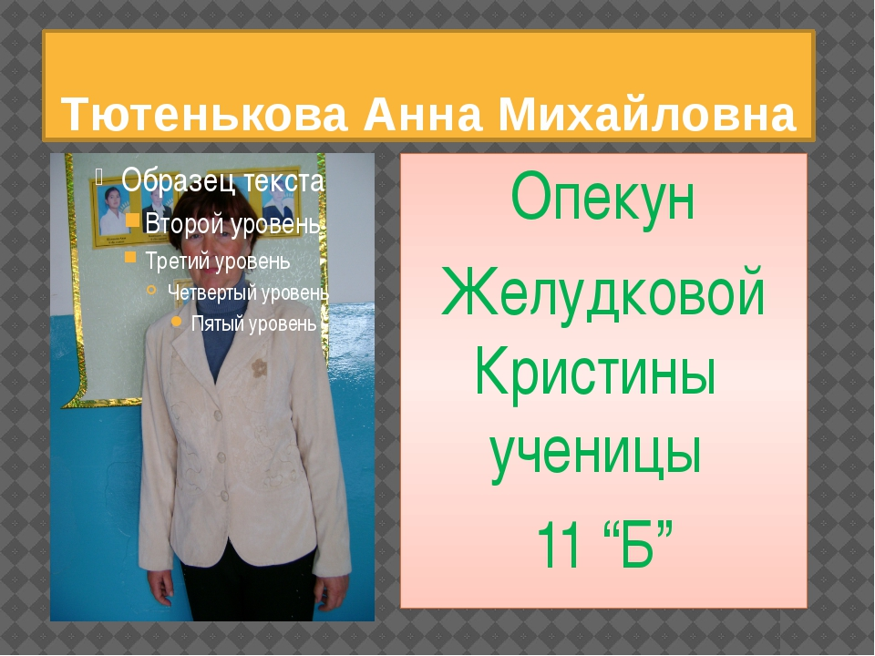 "Тютенькова Анна Михайловна Опекун Желудковой Кристины ученицы 11 ""Б"""