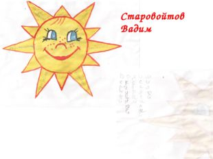 Старовойтов Вадим