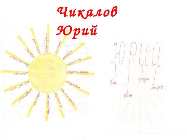 Чикалов Юрий