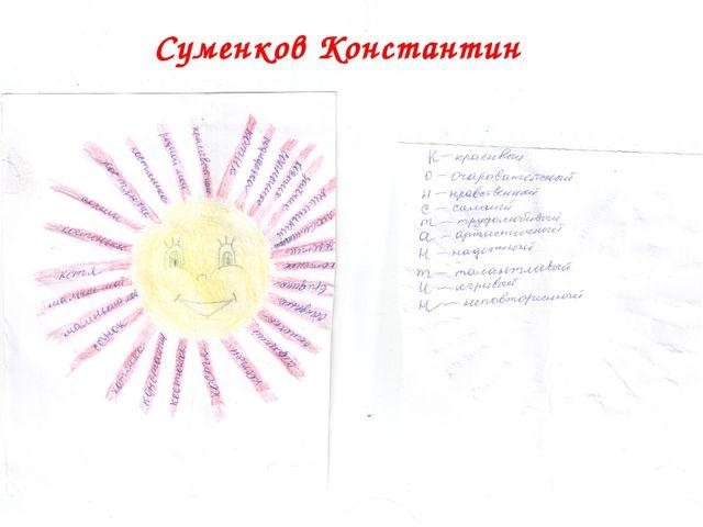 Суменков Константин