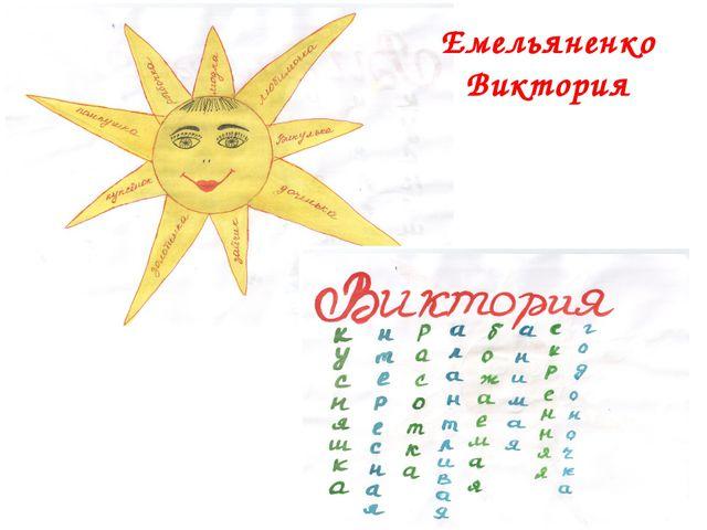 Емельяненко Виктория