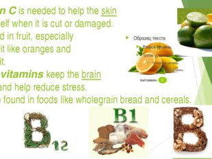 Vitamin C is needed to help the skin repair itself when it is cut or damaged.