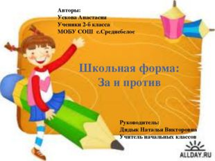 Авторы: Ускова Анастасия Ученики 2-б класса МОБУ СОШ с.Среднебелое Школьная ф